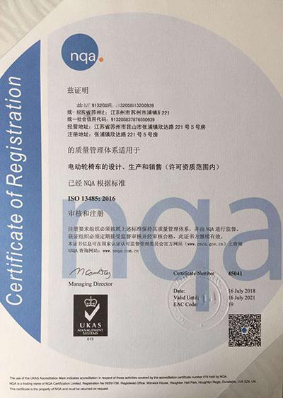 NQA证书